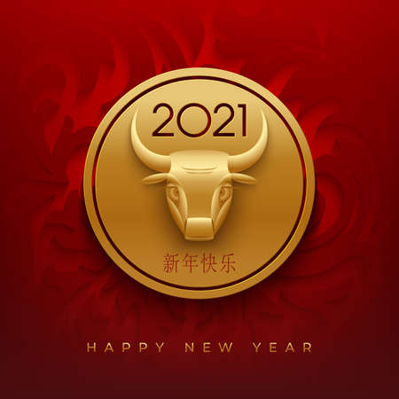 Stylized silhouette of a bull in a round frame. New year 2021 vector design. Red and gold papercut style.