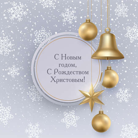 Merry Christmas and Happy New Year banner with Christmas decoration