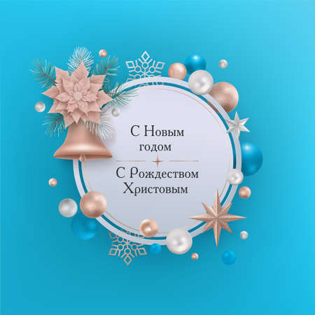 Merry Christmas and Happy New Year greeting card with Christmas decoration