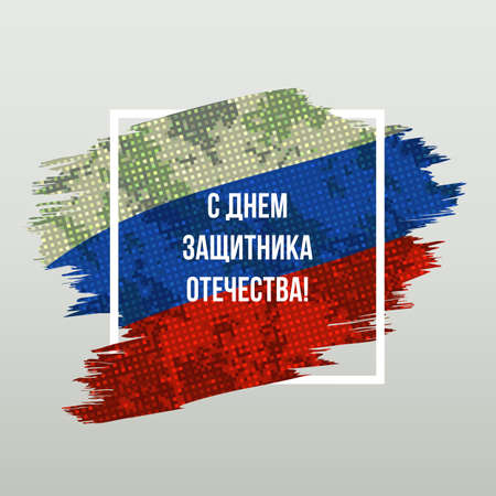 Russian Defender of The Fatherland Day greeting card