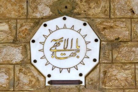 bahai: Bahai religion symbol Stock Photo
