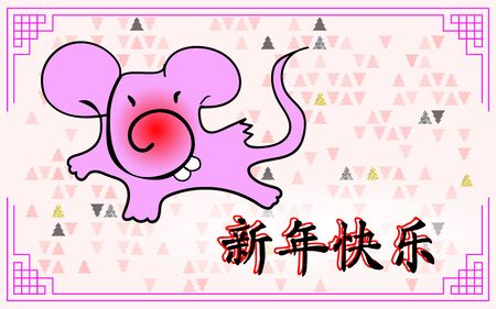 Pink Background. Translation words, Happy New Year. 2020 for the children. Chinese Zodiac mouse in donghua, manga style. Greeting card with little rat. Childlike anime style Vector illustration Vector Illustratie