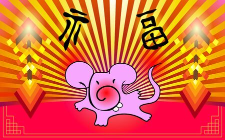 Background 2020 from fireworks rockets with cuneiform and pink Chinese Zodiac mouse in donghua, manga style. Translation- Fortune. Greeting card with little rat anime style. Vector illustration. Eps10
