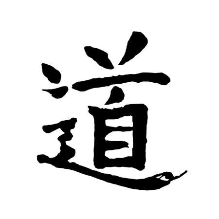 Black dao calligraphy, icon isolated on white background. Chinese, Japanese religion hieroglyph kanji, sign. Daoism or taoism. Foto de archivo - 156679038