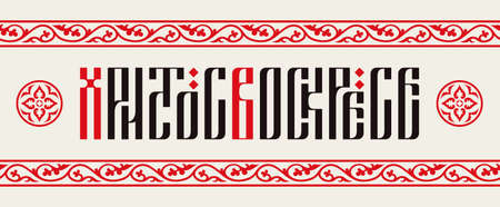 Orthodox Easter. The inscription Christ is Risen in the style of Slavic ligature with traditional church ornament.
