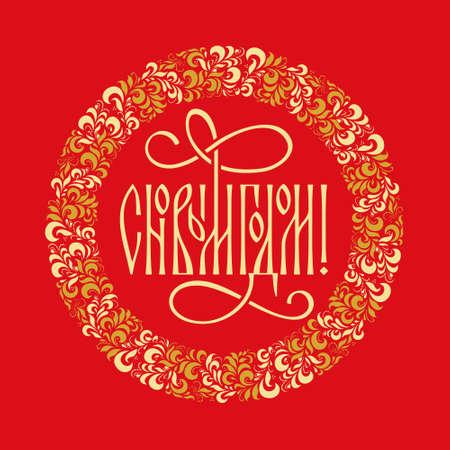Inscription in Russian Happy New Year! Congratulations Happy New Year in the style of Russian ligature