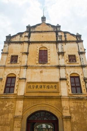 academy: Yunnan Military Academy