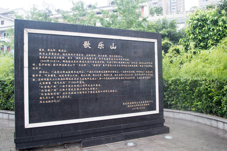 stone tablet: Stone tablet at Hongyanhun Square Editorial