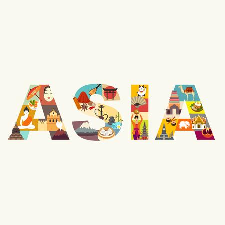 アジア。旅行ベクトル イラスト