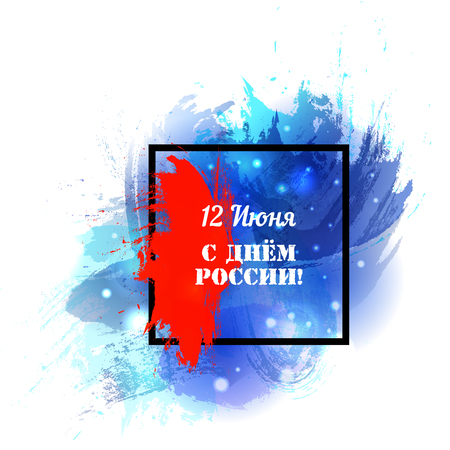 Russia Independence Day Holiday Vector illustration. Translation Russian inscriptions:Day of Russian Federation 12 June. Design template poster, banner, flayer, greeting card in watercolor background Illustration