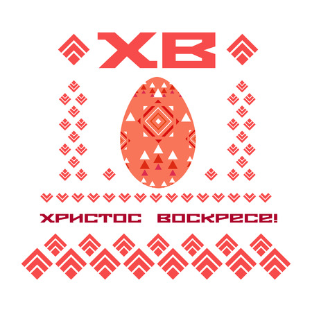Template greeting card in orthodox style. Russian Easter. Illustration