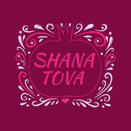Rosh hashanah jewish new year holiday banner design.  Text- Shana tova!  Vector illustration. Banque d'images - 100321528