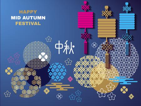 Conception de modèle de salutations festival mi-automne avec des lanternes, des nuages, des fleurs. Chinois traduire: mi-automne festival.vector illustration