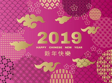 Buon Capodanno cinese. Maiale - simbolo 2019 Anno Nuovo Modello banner, poster, biglietti di auguri. Ventilatore, nuvola, lanterna, sakura. Elementi giapponesi e cinesi. Illustrazione vettoriale. Vettoriali