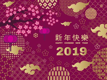 Buon Capodanno cinese. Maiale - simbolo 2019 Anno Nuovo Modello banner, poster, biglietti di auguri. Ventilatore, nuvola, lanterna, sakura. Elementi giapponesi e cinesi. Illustrazione vettoriale.