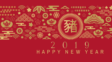 Happy chinese new year. Pig  - symbol 2019 New Year. Chinese translation: Happy New Year. Template banner, poster, greeting cards. Fan, boar, cloud, lantern, pig,  sakura. Japanese, chinese elements. Vector illustration. Ilustração