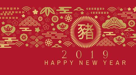 """Szczęśliwego Nowego Chińskiego Roku. Świnia - symbol 2019 nowy rok. Tłumaczenie chińskie: """"Szczęśliwego Nowego Roku"""". Szablon transparent, plakat, kartki z życzeniami. Wentylator, dzik, chmura, latarnia, świnia, sakura. Japońskie, chińskie elementy. Ilustracja wektorowa."""