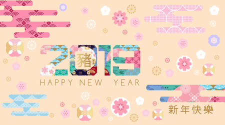 Happy chinese new 2019 year, year of the pig. Pig  - symbol 2019 New Year.  Chinese  characters translation: