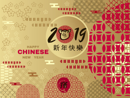 Happy chinese new 2019 year, year of the pig. Pig  - symbol 2019 New Year.Chinese  characters translation: Happy New Year. Template banner, poster in oriental style. Japanese, chinese elements. Vector illustration. Illustration