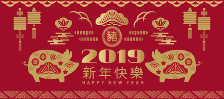 Happy chinese new 2019 year, year of the pig. Pig  - symbol 2019 New Year.Chinese  characters translation: Happy New Year. Template banner, poster in oriental style. Japanese, chinese elements. Vector illustration. Ilustrace