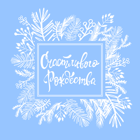 Russian translation: Happy New Year. Greeting card with snowflake, lettering, christmas wreath, conifers: fir, larch, juniper, pine, spruce  in vector. Unique  hand drawn winter  design . Xmas. Vector illustration. Ilustracja