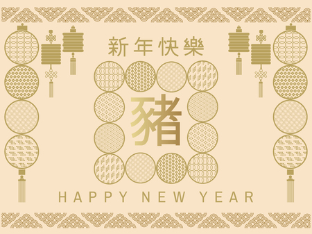 Happy chinese new 2019 year, year of the pig.  Pig , boar - symbol 2019 New Year. Chinese  characters translation: Happy New Year. Template banner,cards,  poster in oriental style.  Vector illustration.