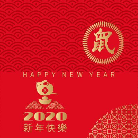 """Feliz año nuevo chino 2020, año de la rata. Traducción de caracteres chinos: """"Feliz año nuevo"""". Plantilla пкууешштп Ñ Ñ """"квР± banner, cartel en estilo oriental. Elementos japoneses, chinos. Ilustración de vector."""