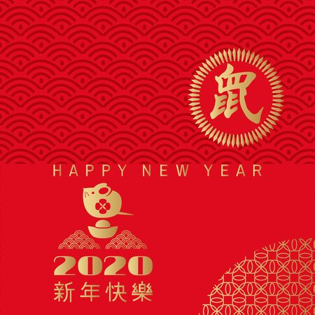 """Szczęśliwy chiński nowy rok 2020, rok szczura. Tłumaczenie chińskich znaków: """"Szczęśliwego Nowego Roku"""". Szablon пкууешштп Ñ Ñ""""квб baner, plakat w stylu orientalnym. Japońskie, chińskie elementy. Ilustracja wektorowa."""