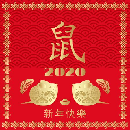 Happy chinese new 2020  year, year of the rat.  Chinese  characters translation: Happy New Year. Template   banner, poster in oriental style. Japanese, chinese elements.  Vector illustration. Illusztráció
