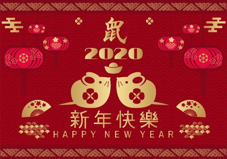 Happy chinese new 2020  year, year of the rat.  Chinese  characters translation: Happy New Year. Template  banner, poster in oriental style. Japanese, chinese elements.  Vector illustration. Illustration