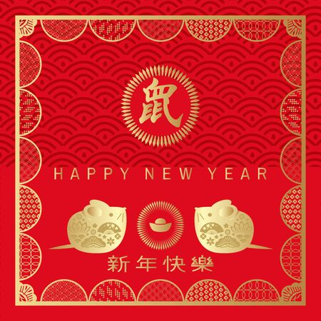 """Happy chinese new 2020 year, year of the rat. Chinese characters translation: """"Happy New Year"""". Template banner, poster in oriental style. Japanese, chinese elements."""