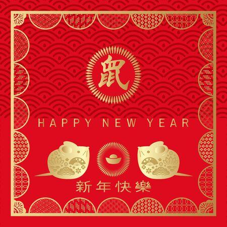 """Szczęśliwy chiński nowy rok 2020, rok szczura. Tłumaczenie chińskich znaków: """"Szczęśliwego Nowego Roku"""". Szablon transparent, plakat w stylu orientalnym. Japońskie, chińskie elementy."""