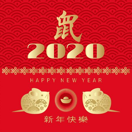 Happy chinese new 2020  year, year of the rat.  Chinese  characters translation: