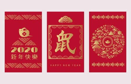 """Felice anno nuovo cinese 2020, anno del ratto metallico. Traduzione in caratteri cinesi: """"Felice anno nuovo"""". Schede verticali modello, banner, poster in stile orientale. Elementi giapponesi e cinesi. Illustrazione vettoriale."""