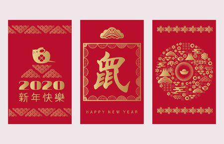 """Szczęśliwy chiński nowy rok 2020, rok metalowego szczura. Tłumaczenie chińskich znaków: """"Szczęśliwego Nowego Roku"""". Szablon pionowy zestaw kart, baner, plakat w stylu orientalnym. Japońskie, chińskie elementy. Ilustracja wektorowa."""