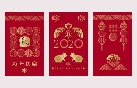 Happy chinese new 2020  year, year of the  metal rat.  Chinese  characters translation: Happy New Year. Template  vertical  set cards, banner, poster in oriental style. Japanese, chinese elements.  Vector illustration.