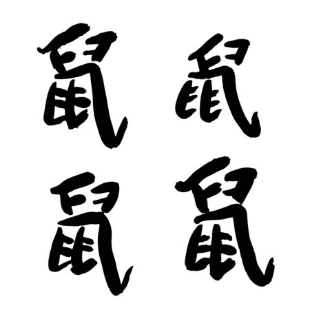 2020 new year different hiieroglyph  RAT   Chinese translition   RAT  Handwritten  traditional lettering. Winter holiday banner, poster, greeting card isolated design elements. Vector illustration. Ilustração