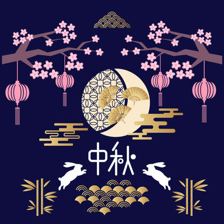 Mid autumn festival greetings template design with lanterns, bunny, clouds, flowers. Chinese translate: Mid Autumn Festival (Chuseok). Asian holiday celebration concept illustration.