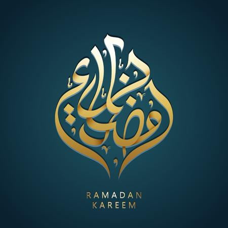 Arabic calligraphy design for Ramadan Kareem, isolated myrtle green background
