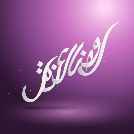 Tilt Arabic calligraphy design for Ramadan Kareem, isolated purple background, white words