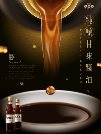 Purely soy sauce ad, vertical poster with soy sauce pouring down into a small saucer in 3d illustration, Chinese words purely brewed on the right side, soy sauce on the left side 일러스트