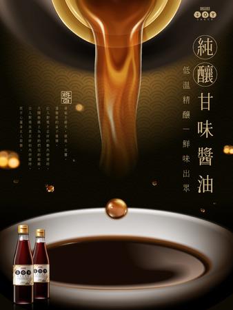 sojasaus advertentie met Chinese woorden allemaal verticaal geschreven, wat betekent pure sojasaus gebrouwen in lage temperatuur met hartige smaak aan de rechterkant, en Chinese willekeurige teksten aan de linkerkant, 3d illustratie