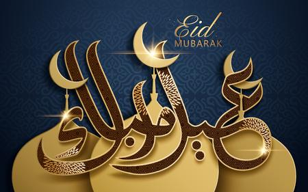 Eid mubarak kalligrafieontwerp, gelukkige vakantie in Arabische kalligrafie met gouden moskee en halve maan Stock Illustratie