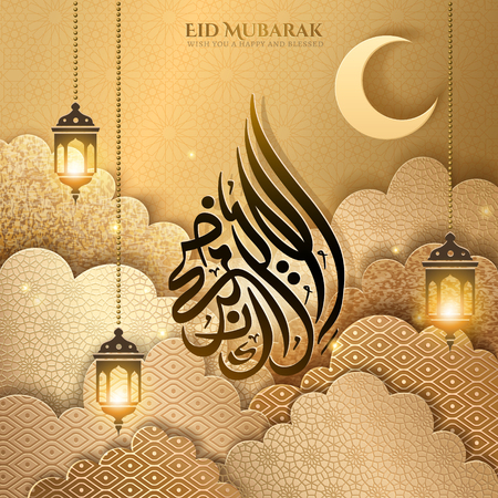 Eid al-Adha Mubarak calligraphy, happy Sacrifice Feast in arabic calligraphy in water drop shape isolated on golden cloudy paper cut background, fanoos lantern decoration Illustration