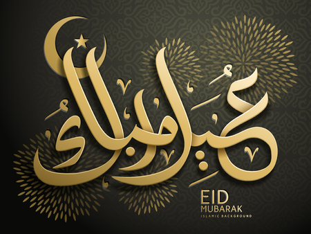 Eid mubarak calligraphy design, happy holiday in arabic calligraphy with golden fireworks and floral background Illustration