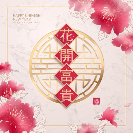 Glücklicher Entwurf des Chinesischen Neujahrsfests, Frühlingstreibe auf traditionellem Fensterrahmen mit Tintenmalereipfingstrose, würdevoller rosa Ton, Vermögen kommt mit blühenden Blumen auf Chinesen