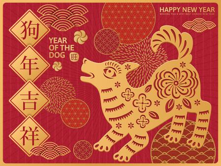 행복 한 중국 설날 디자인, 강아지 종이 아트의 봄 양피지 빨간색과 황금 색상, 행복 한 강아지 년 중국어 단어 일러스트