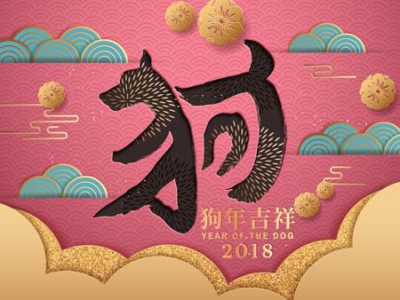 행복 한 중국 새 해 디자인, 중국 강아지 조디악 달 필, 강아지와 행복 한 강아지 년 중국어 단어