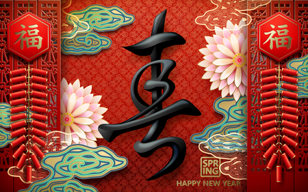 Happy Chinese New Year design, Chinese calligraphy design with firecrackers, flowers and clouds, spring and fortune in Chinese words