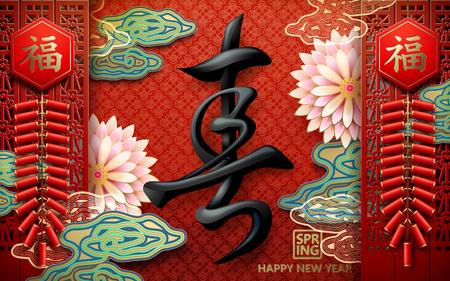 해피 신년 디자인, 폭죽, 꽃과 구름, 중국 서예 디자인 봄과 중국 단어로 운